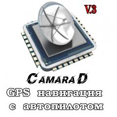 GPS Navigation with Autopilot Camarad Ver. 3.