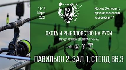 Exhibition HUNTING AND FISHING IN Russia March 11-14 in Moscow